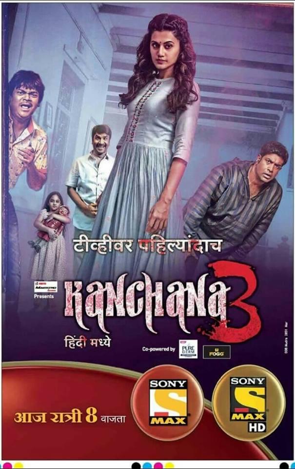 Jia Aur Jia movie free download 720p