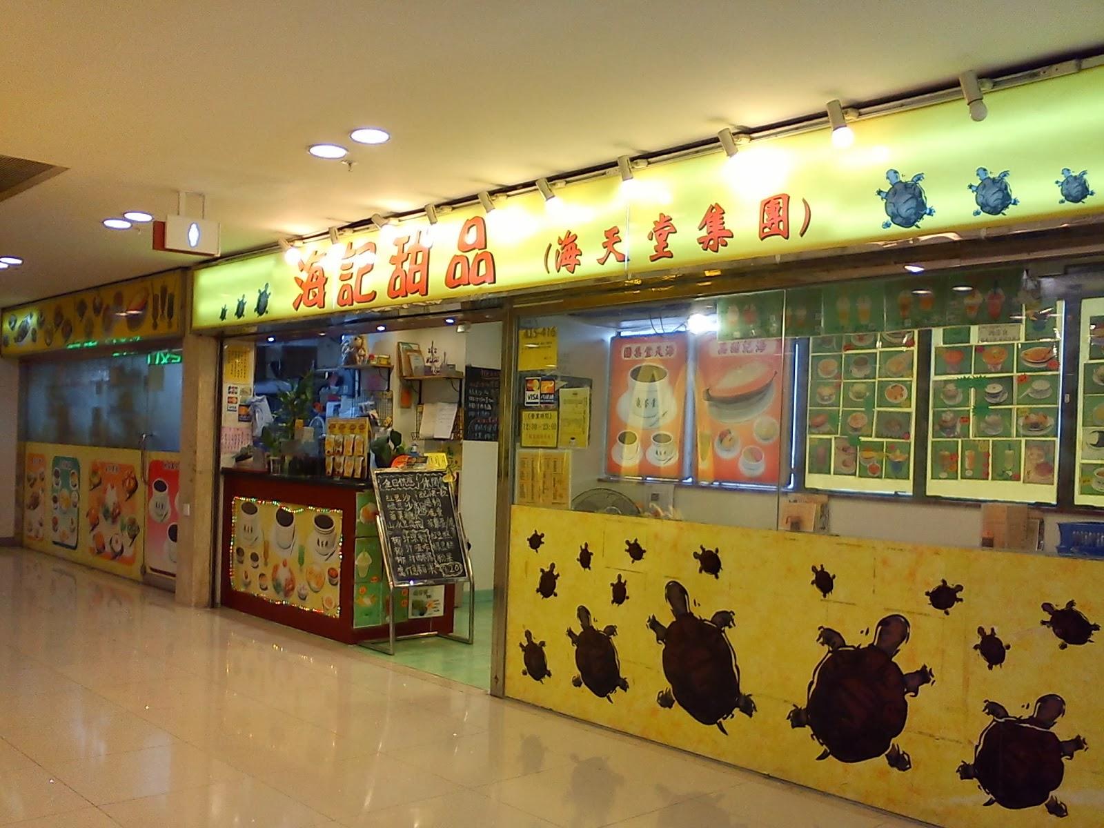 Grassroots O2: 巡視業務.領匯.長發廣場 @2011-12-31