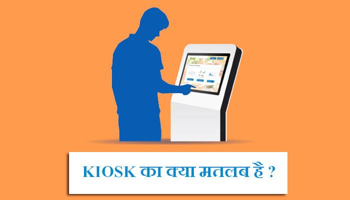 KIOSK full form & meaning in Hindi - किओस्क क्या है ?