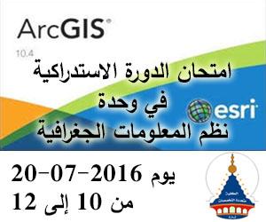 امتحان الدورة الاستدراكية في نظم المعلومات الجغرافية