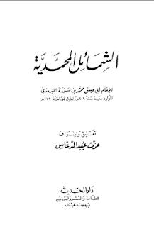 Kitab Syamail Muhammadiyah Karya Imam Tirmidzi PDF