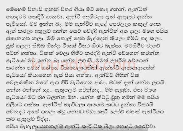 Sinhala Wela 2016: Health Tips 2