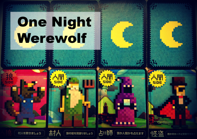 how to become a werewolf in one night