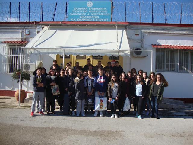 Μαθητές των Δωδωναίων Εκπαιδευτηρίων επισκέφθηκαν τις φυλακές Σταυρακίου