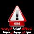 إضافة كود صفحة خطأ 404 في بلوجر
