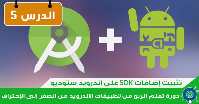 الدرس الخامس: تثبيت إضافات SDK على اندرويد ستوديو Android studio