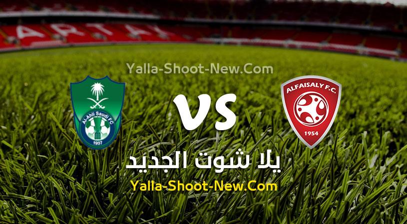 نتيجة مباراة الفيصلي والأهلي اليوم السبت بتاريخ 15-08-2020 في الدوري السعودي