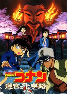 โคนัน เดอะมูฟวี่ 7 คดีฆาตกรรมแห่งเมืองปริศนา Detective Conan Movie 07 Crossroad in the Ancient Capital