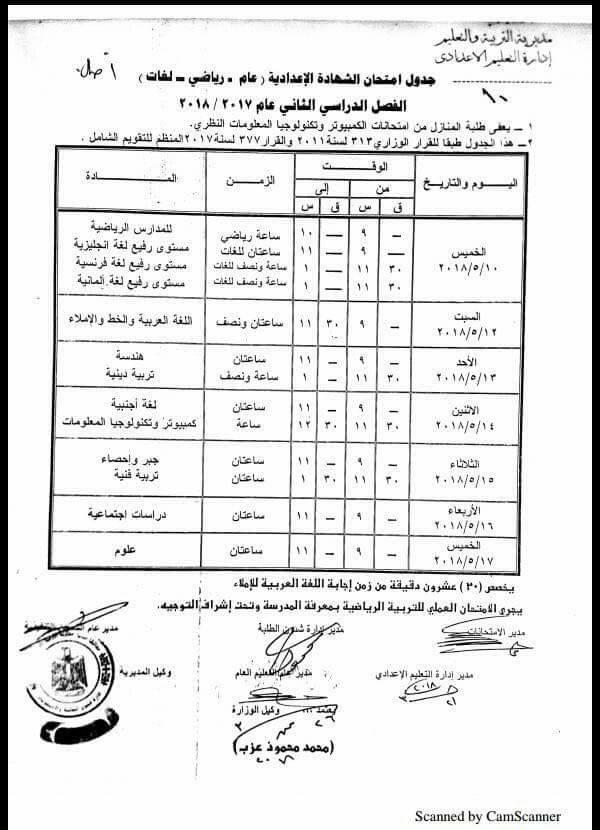 """جدول امتحانات الصف الثالث الاعدادي """"الشهادة الاعدادية"""" محافظة المنيا الترم الثاني 2018 """"آخر العام"""""""