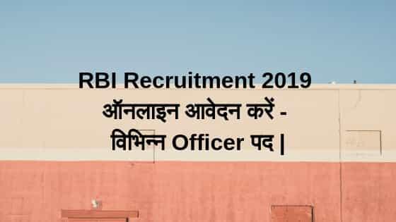 RBI Recruitment 2019,rbi recruitment 2018,rbi recruitment 2019,rbi recruitment,rbi recruitment 2018 online application form,recruitment,rbi recruitment 2018 19,rbi recruitment 2018-19,rbi recruitment 2018-2019