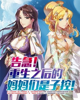 Oh no! After I Reincarnated, My Moms Became Son-cons ! Vol 1-5 Chapter 15