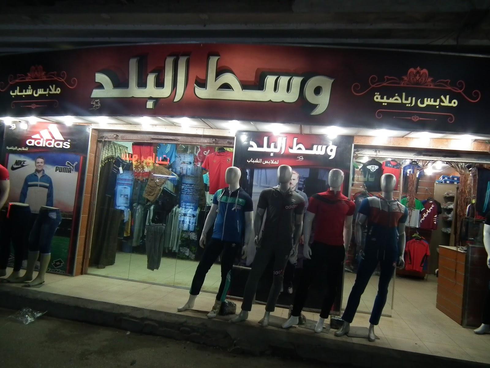 d9f4c9d9148e2 محل وسط البلد للملابس الرياضية والشباب بموقف القرين بفاقوس والبيع بسعر  الجملة