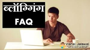 Blogging के बारे में सबसे ज्यादा पूछे गए सवाल?