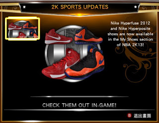 NBA 2K13 Updates - Nike Hyperfuse 2012 & Nike Hyperposite Shoes