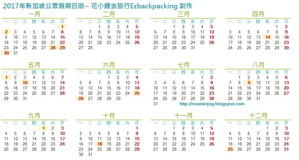 2017年新加坡公眾假期表(附日曆及連假一覽) - 花小錢去旅行