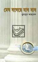 Megh Boleche Jabo Jabo by Humayun Ahmed