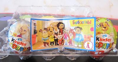 Картинка всей серии киндеров Барбоскины Kinder Surprise