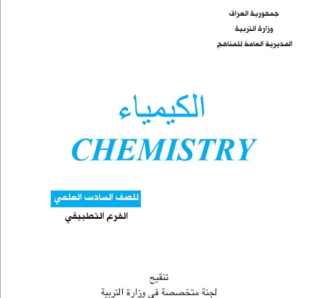 كتاب الكيمياء للصف السادس العلمي التطبيقي المنهج الجديد 2018 - 2019