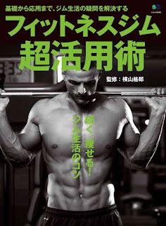 [Manga] フィットネスジム超活用術 [Fitness Gym Chokatsuyo Jutsu], manga, download, free