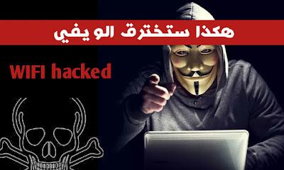 اختراق الويفي androdumper, wibr+ download , تحميل wifi hacker اختراق الشبكات اختراق اندرويد من الهاتف