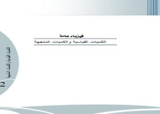 كتب فيزياء عامة pdf