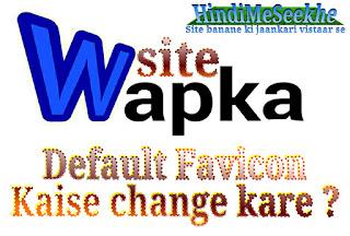 Wapka website me default favicon kaise change kare. 1