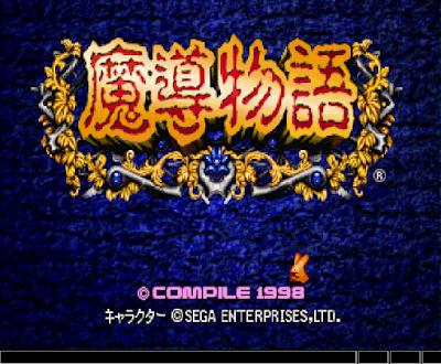 【SS】魔導物語,世嘉土星主機經典RPG!