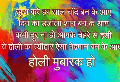 Happy Holi 2017 Shayari, Hindi Messages, Sms, Msg