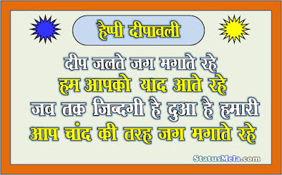 Dipawali Shayari in Hindi