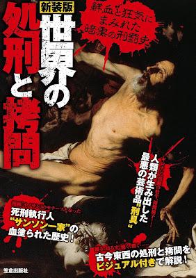 世界の処刑と拷問 raw zip dl