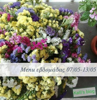 Μενού εβδομάδας 07/05-13/05 Kalli's blog