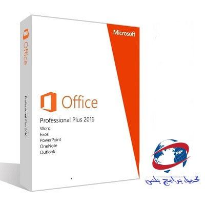 تحميل مايكروسوفت اوفيس 2016 بروفيشنال Microsoft Office 2016 Pro Plus