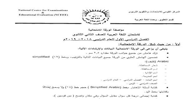 مواصفات امتحان اللغة العربية للصف الاول الثانوى 2019