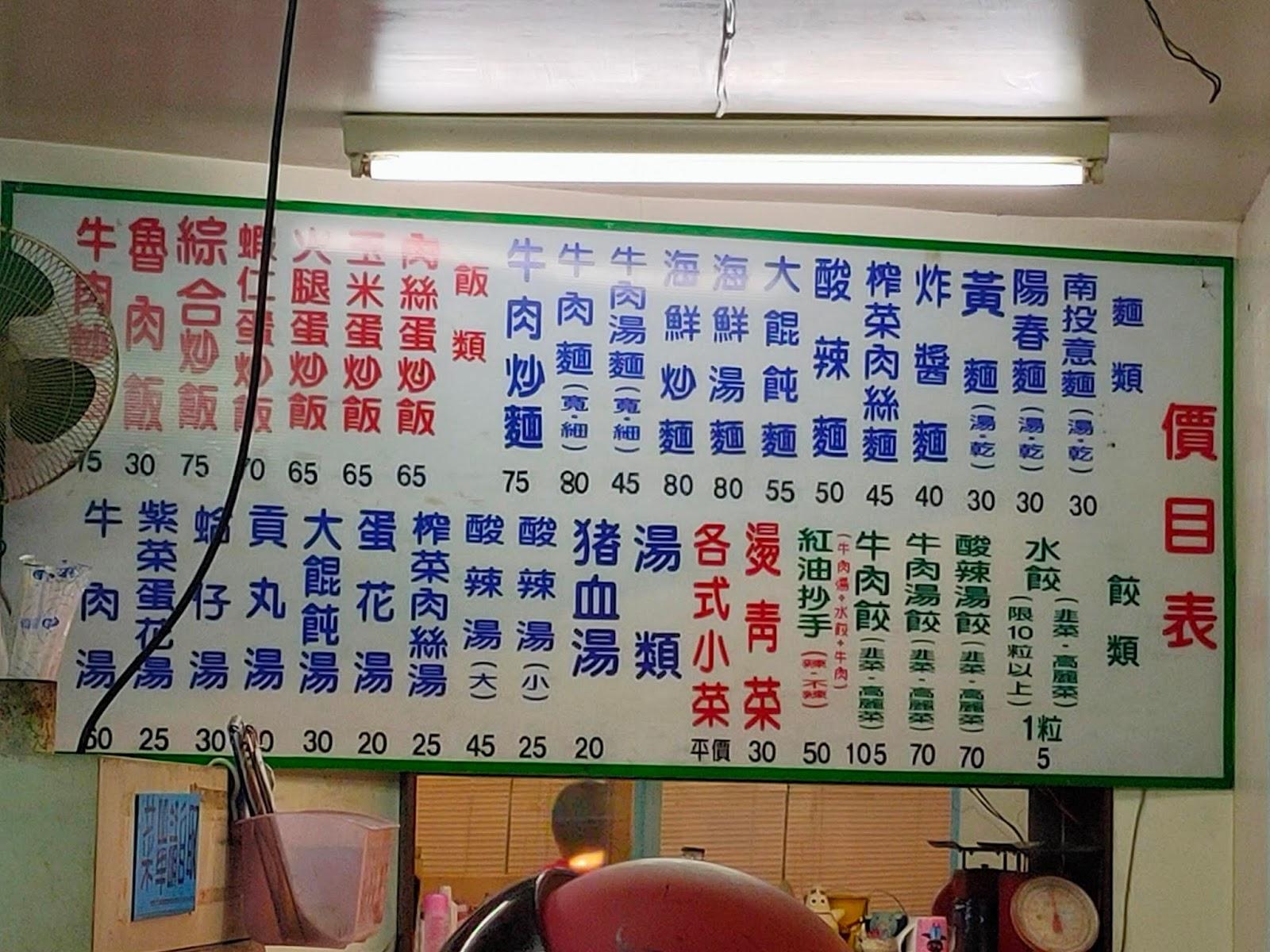 【草屯】合川麵食館 天天吃也不膩的水餃炸醬麵