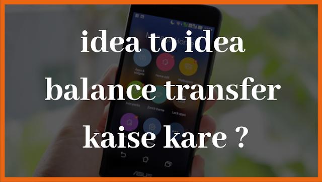 idea to idea balance transfer kaise kare transfer code 2019