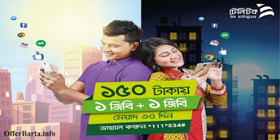 Teletalk 2GB Internet 150TK
