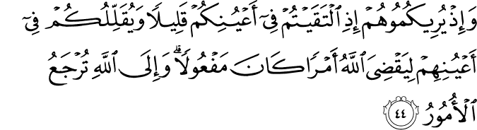 Surat Al Anfal Ayat 44
