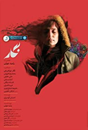 Watch Negar Online Free 2017 Putlocker