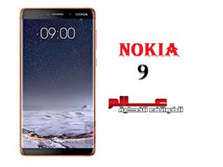 نوكيا Nokia 9