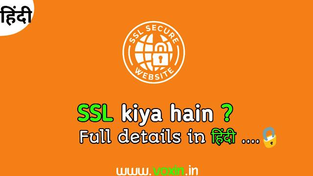 SSL kiya hain ?