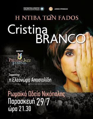 Αυτή την Παρασκευή 29 Ιουλίου η συναυλία της Cristina Branco στο Ρωμαϊκό Ωδείο Νικόπολης.