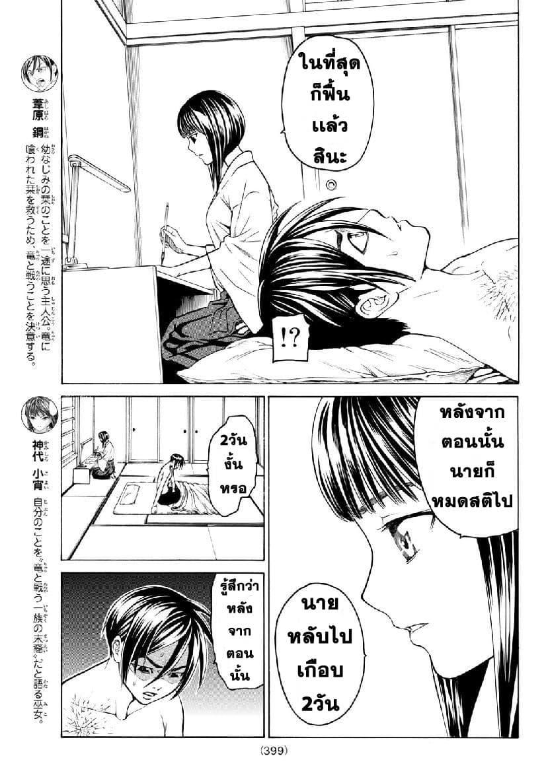 อ่านการ์ตูน Kyoryuu Senki ตอนที่ 4 หน้าที่ 3