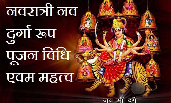 9 Various Forms Of Maa Goddess Durga