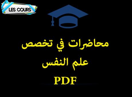 دروس و محاضرات علم النفس pdf