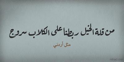 امثال اردنية شعبية - امثال اردنية بدوية - امثال اردنية قدبمه
