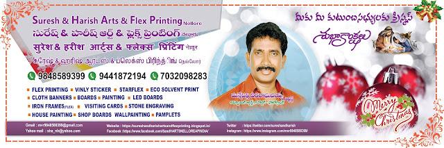 suresh  u0026 harish arts  u0026 flex printing nellore  ap  india
