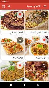 تحميل تطبيق طبخ بدون نت وصفات الطبخ المصري لمنال العالم 2020