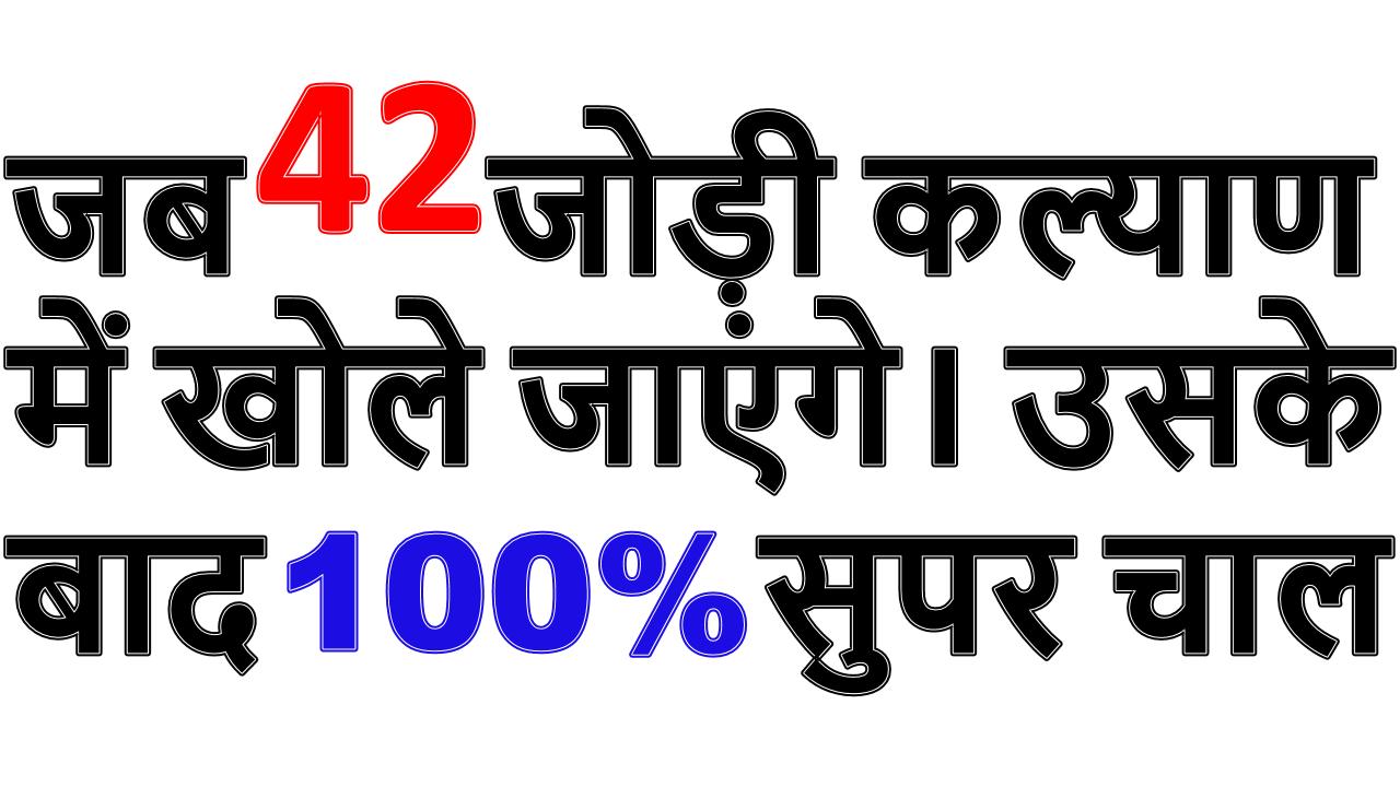 kalyan matka ((77)) powerful today 1000% single open today