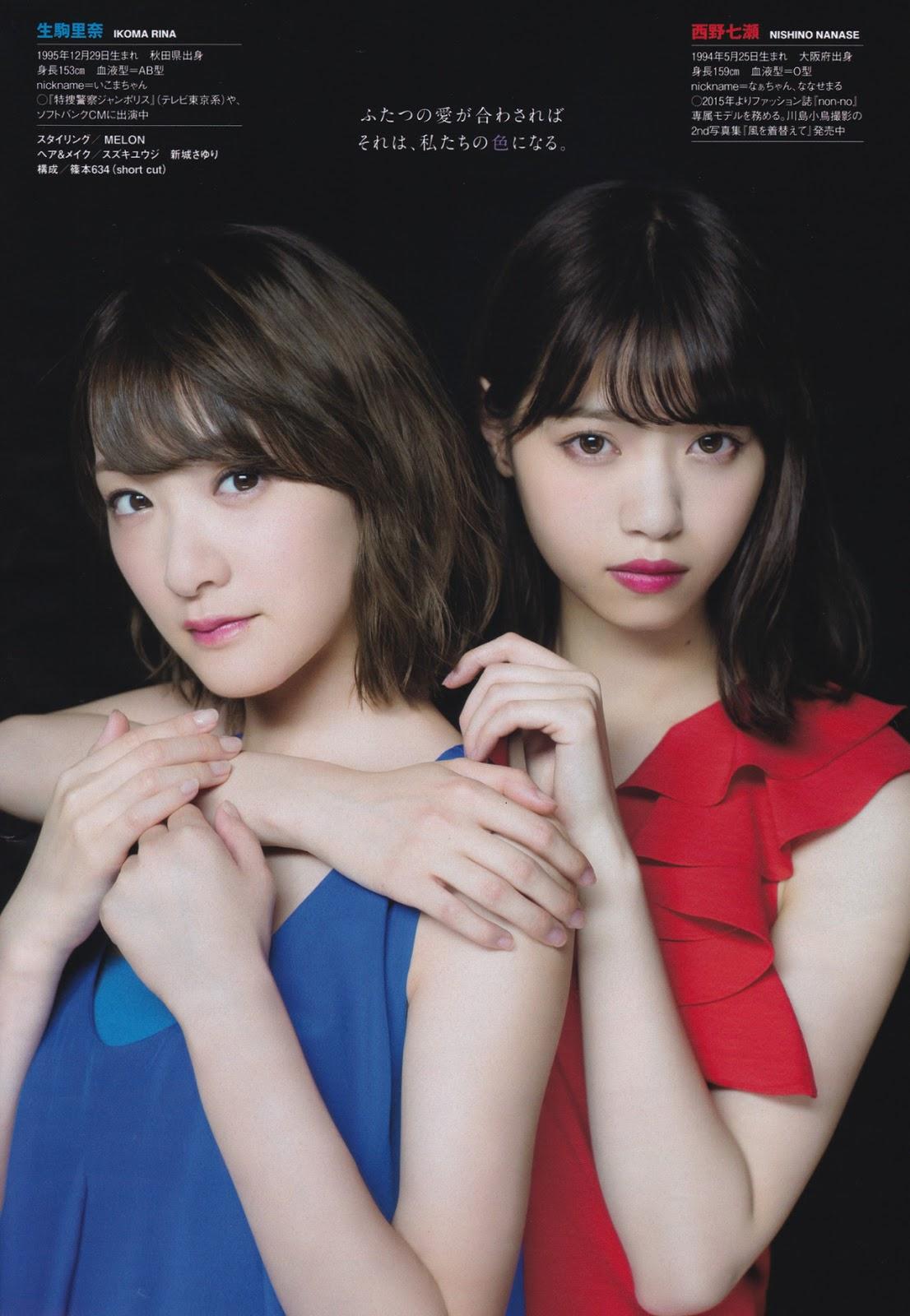 Nishino Nanase 西野七瀬, Ikoma Rina 生駒里奈 Nogizaka46, Weekly Playboy Nogizaka46 Special Edition 2016