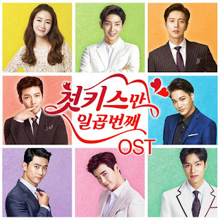 Lyric : Melody Day - Beautiful Day (OST. 7 First Kisses)